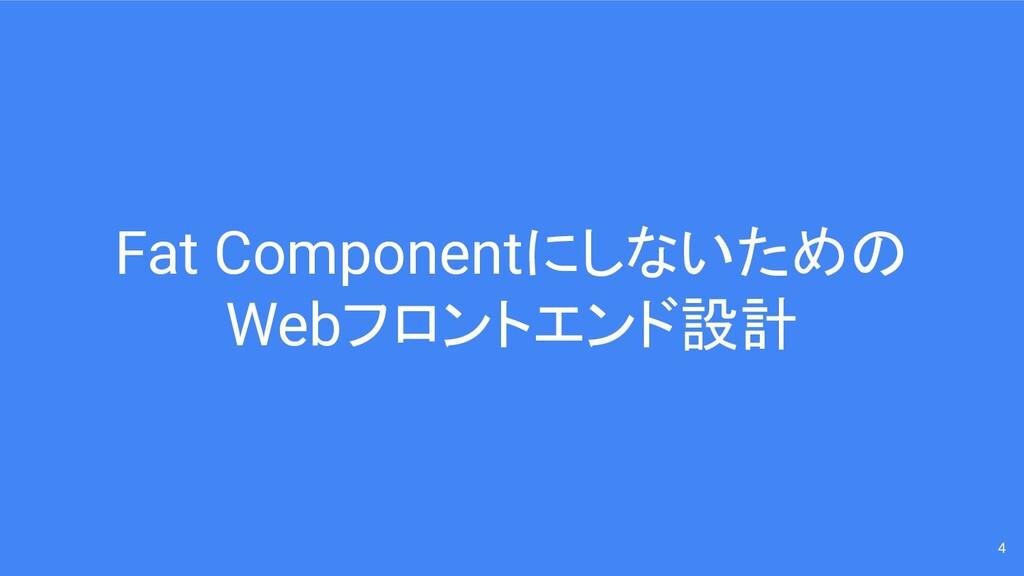 Fat Componentにしないための Webフロントエンド設計 4