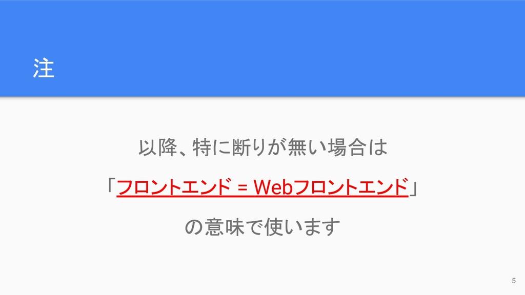 注 以降、特に断りが無い場合は 「フロントエンド = Webフロントエンド」 の意味で使います...