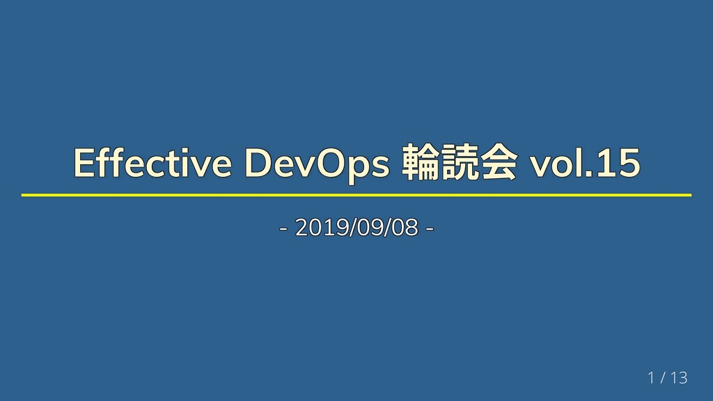 Effective DevOps 輪読会 vol.15 Effective DevOps 輪読...