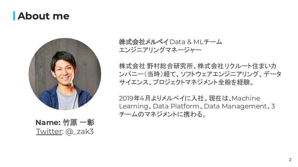 About me 2 株式会社メルペイ Data & MLチーム エンジニアリングマネージャー...