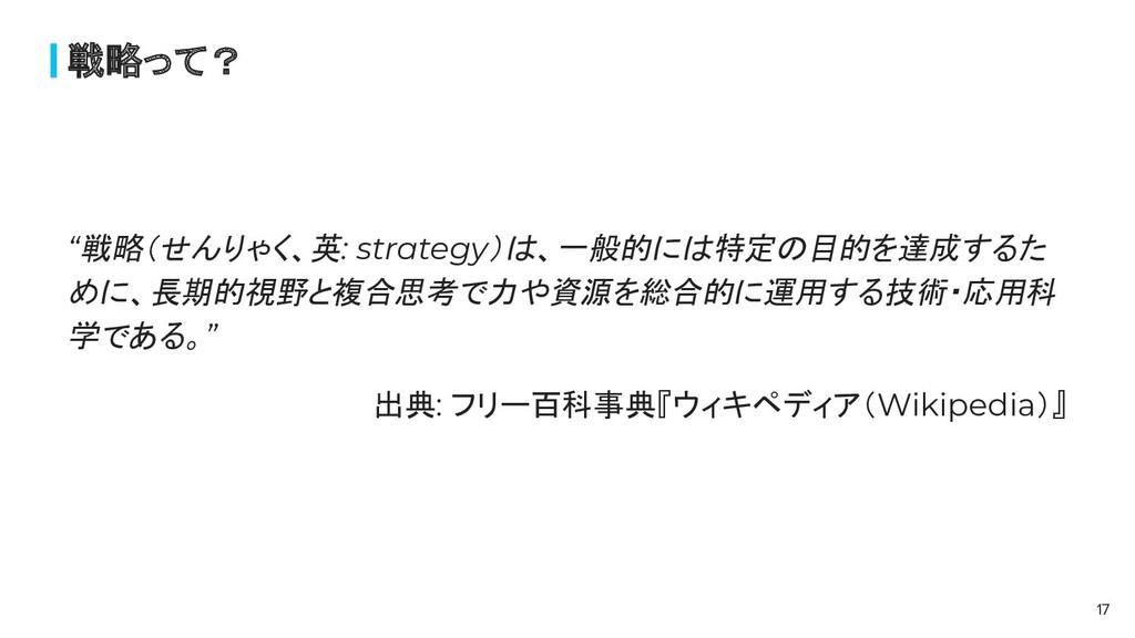 """戦略って? 17 """"戦略(せんりゃく、英: strategy)は、一般的には特定の目的を達成す..."""