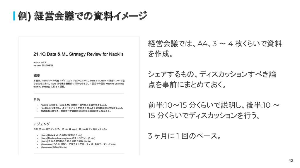 例) 経営会議での資料イメージ 42 経営会議では、A4、3 〜 4 枚くらいで資料 を作成。...