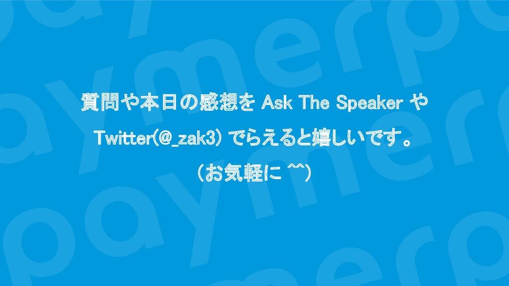 質問や本日の感想を Ask The Speaker や Twitter(@_zak3) でらえ...