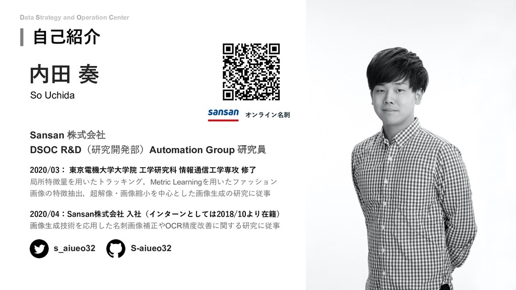 Data Strategy and Operation Center ⾃⼰紹介 2020/03...