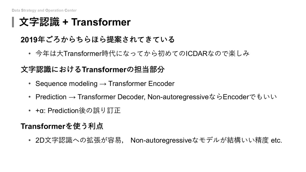 Data Strategy and Operation Center ⽂字認識 + Trans...