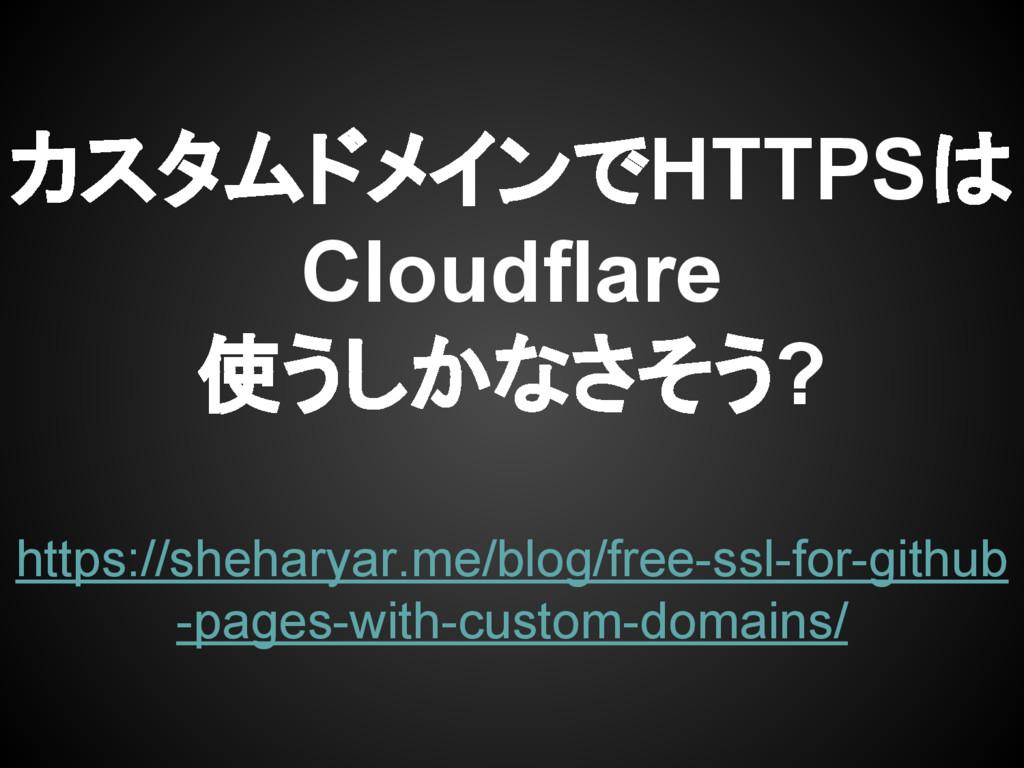 カスタムドメインでHTTPSは Cloudflare 使うしかなさそう? https://sh...