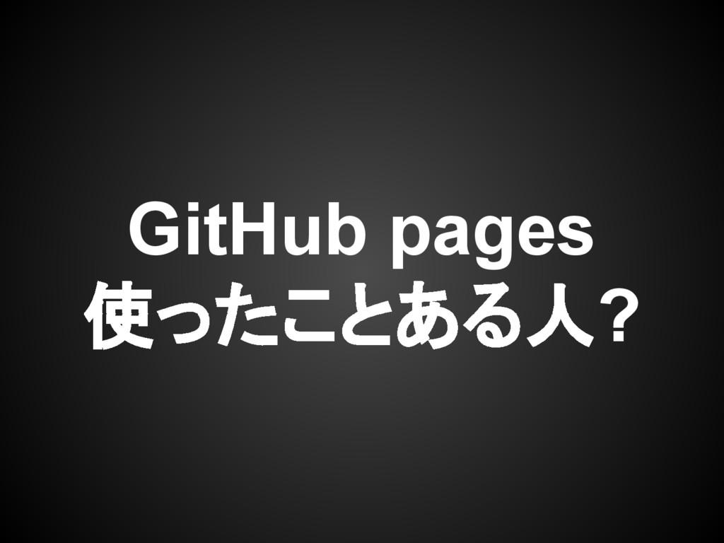 GitHub pages 使ったことある人?