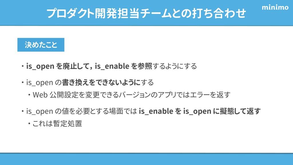 プロダクト開発担当チームとの打ち合わせ ・ is_open を廃止して, is_enable ...