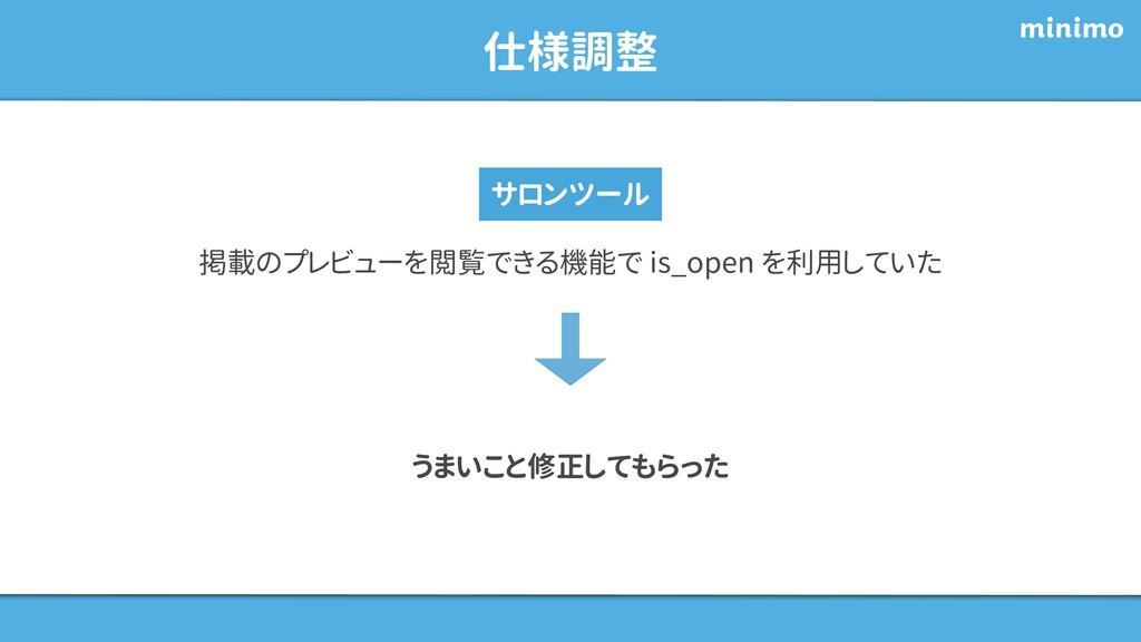 仕様調整 掲載のプレビューを閲覧できる機能で is_open を利用していた サロンツール う...