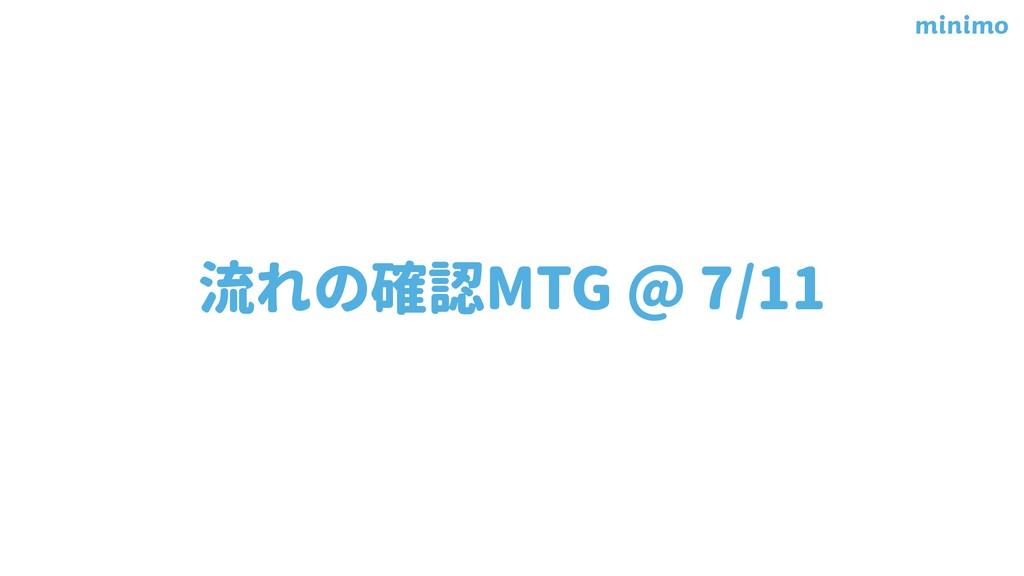 流れの確認MTG @ 7/11