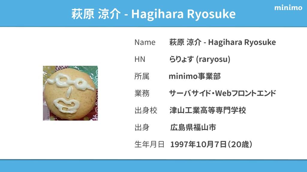 萩原 涼介 - Hagihara Ryosuke Name 萩原 涼介 - Hagihara ...