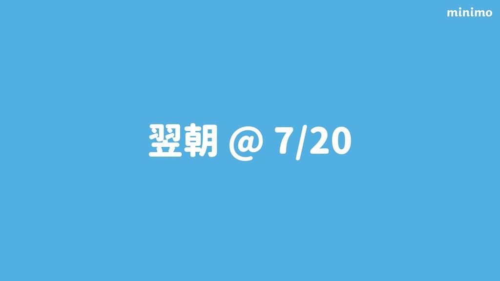 翌朝 @ 7/20