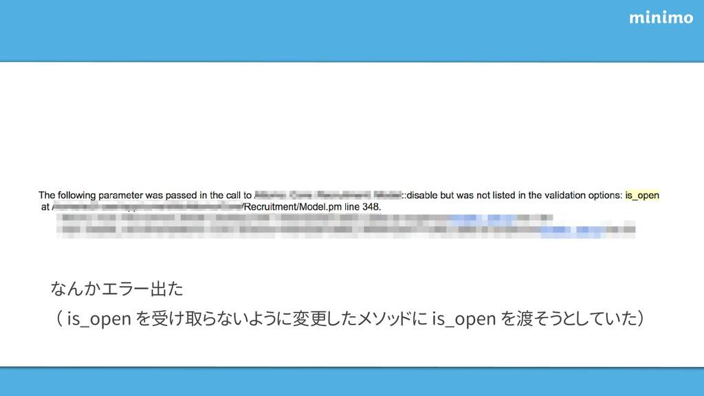 なんかエラー出た ( is_open を受け取らないように変更したメソッドに is_open...