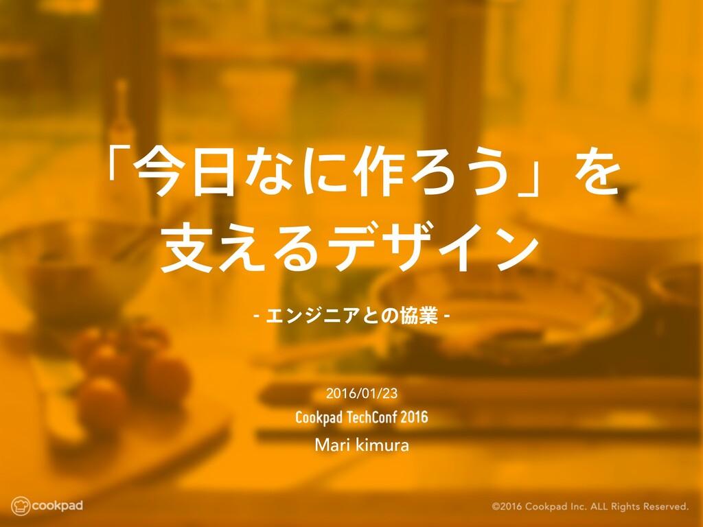 ʮࠓͳʹ࡞Ζ͏ʯΛ ࢧ͑ΔσβΠϯ Mari kimura 2016/01/23 Τϯ...
