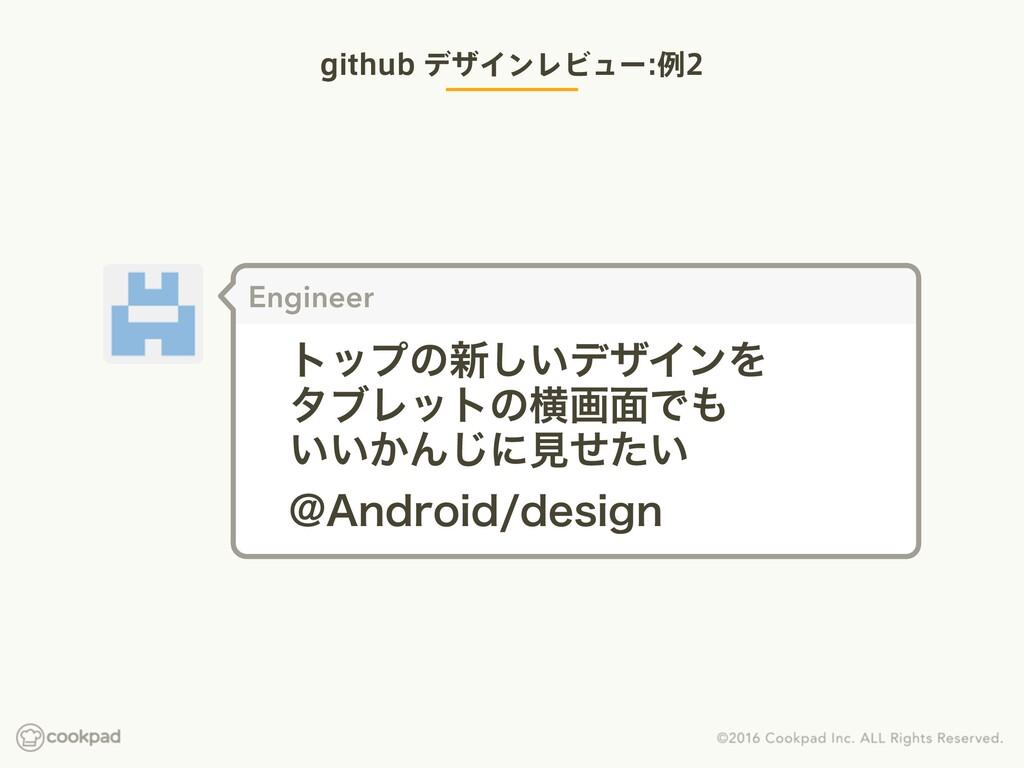 HJUIVCσβΠϯϨϏϡʔྫ Engineer τοϓͷ৽͍͠σβΠϯΛ λϒϨοτ...
