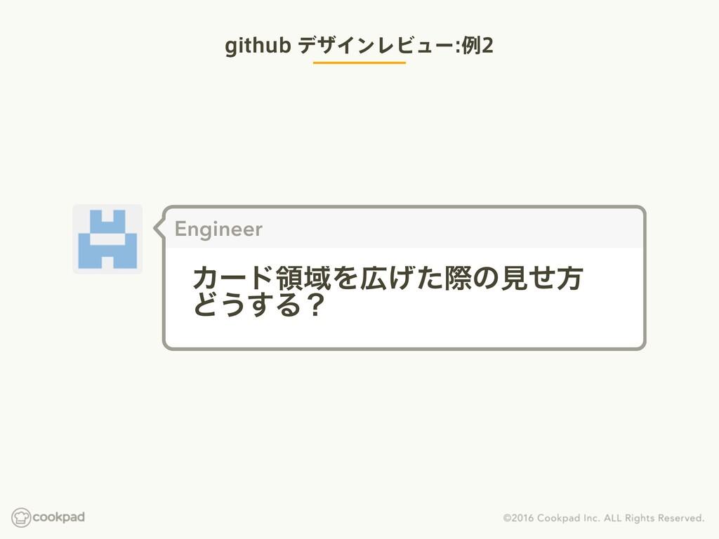 HJUIVCσβΠϯϨϏϡʔྫ Engineer ΧʔυྖҬΛ͛ͨࡍͷݟͤํ Ͳ͏͢...