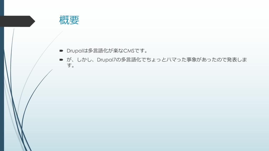 概要 ´ Drupalは多⾔語化が楽なCMSです。 ´ が、しかし、Drupal7の多⾔語化で...