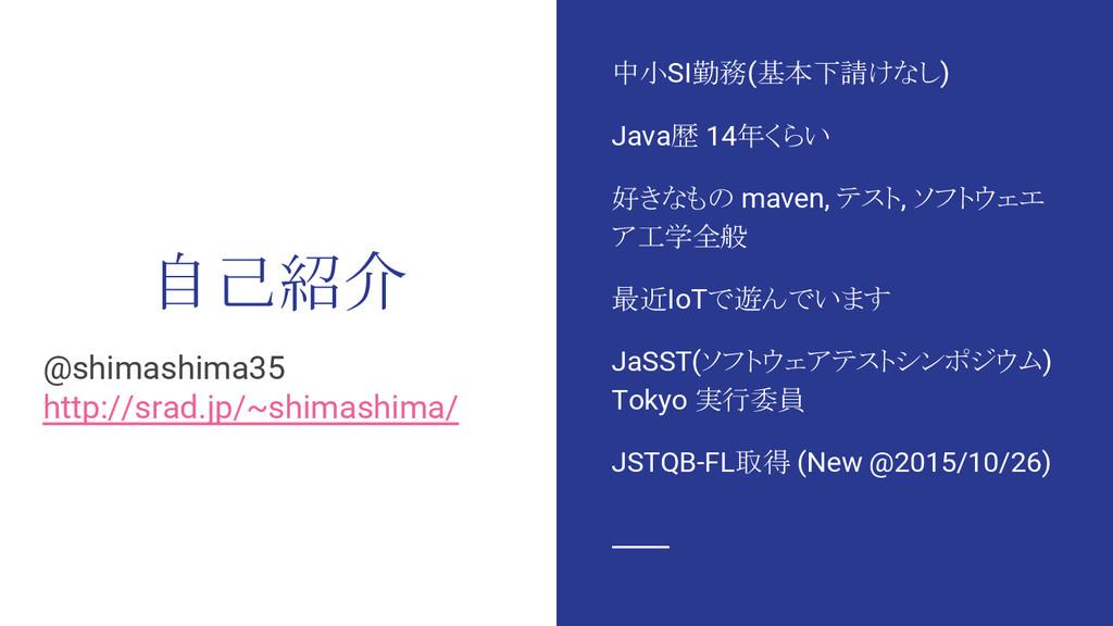 自己紹介 @shimashima35 http://srad.jp/~shimashima/ ...