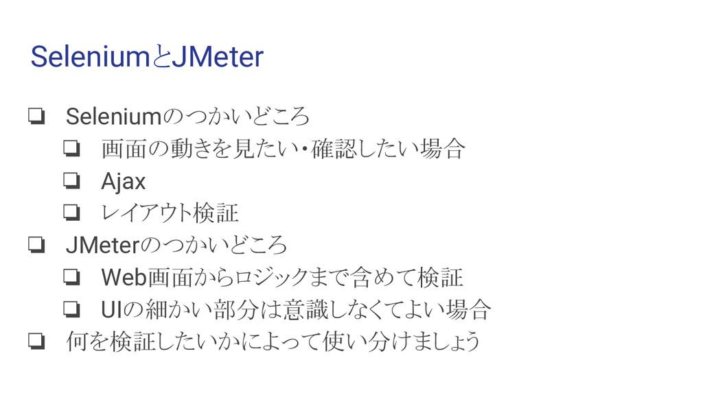 SeleniumとJMeter ❏ Seleniumのつかいどころ ❏ 画面の動きを見たい・確...