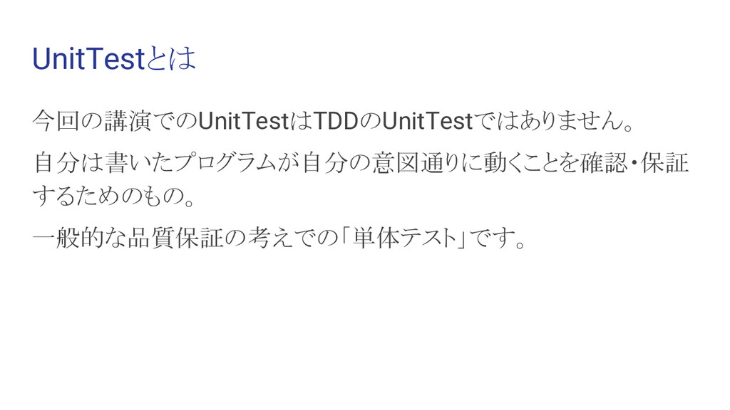 UnitTestとは 今回の講演でのUnitTestはTDDのUnitTestではありません。...