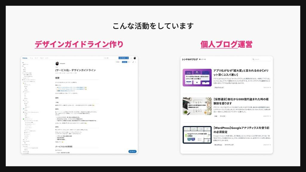 デザインガイドライン作り 個人ブログ運営 こんな活動をしています