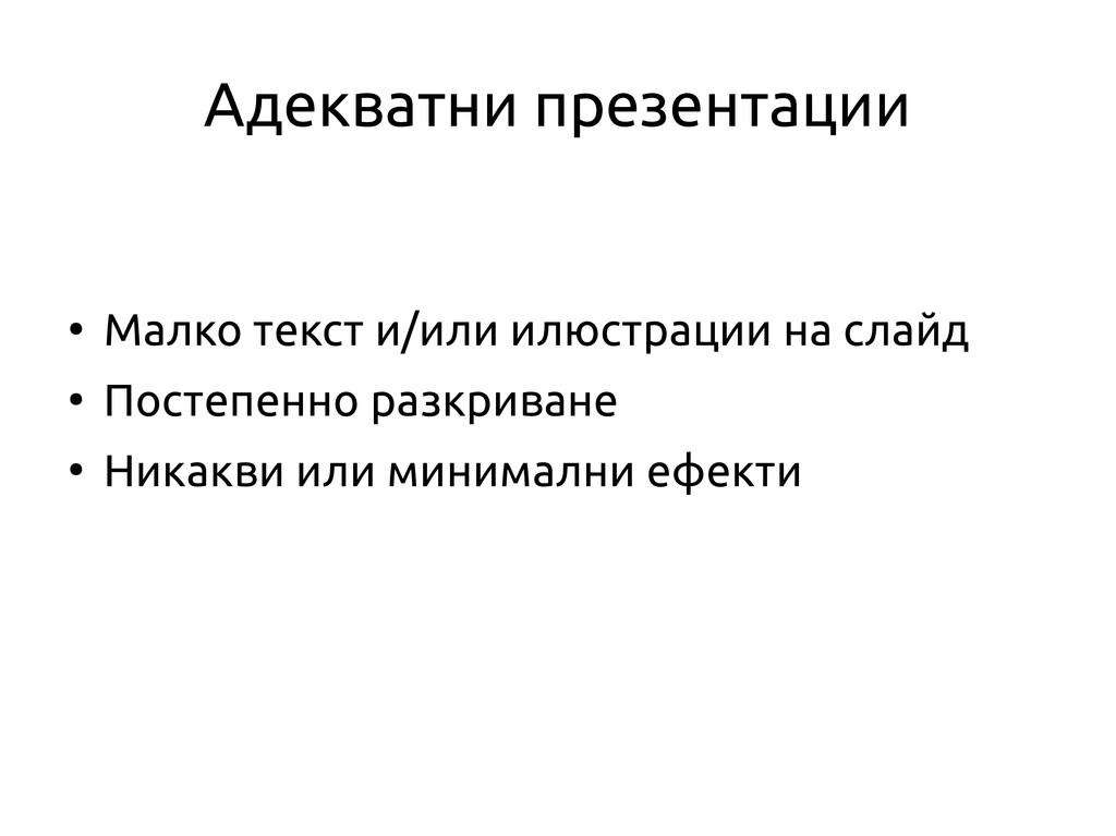 Адекватни презентации ● Малко текст и/или илюст...