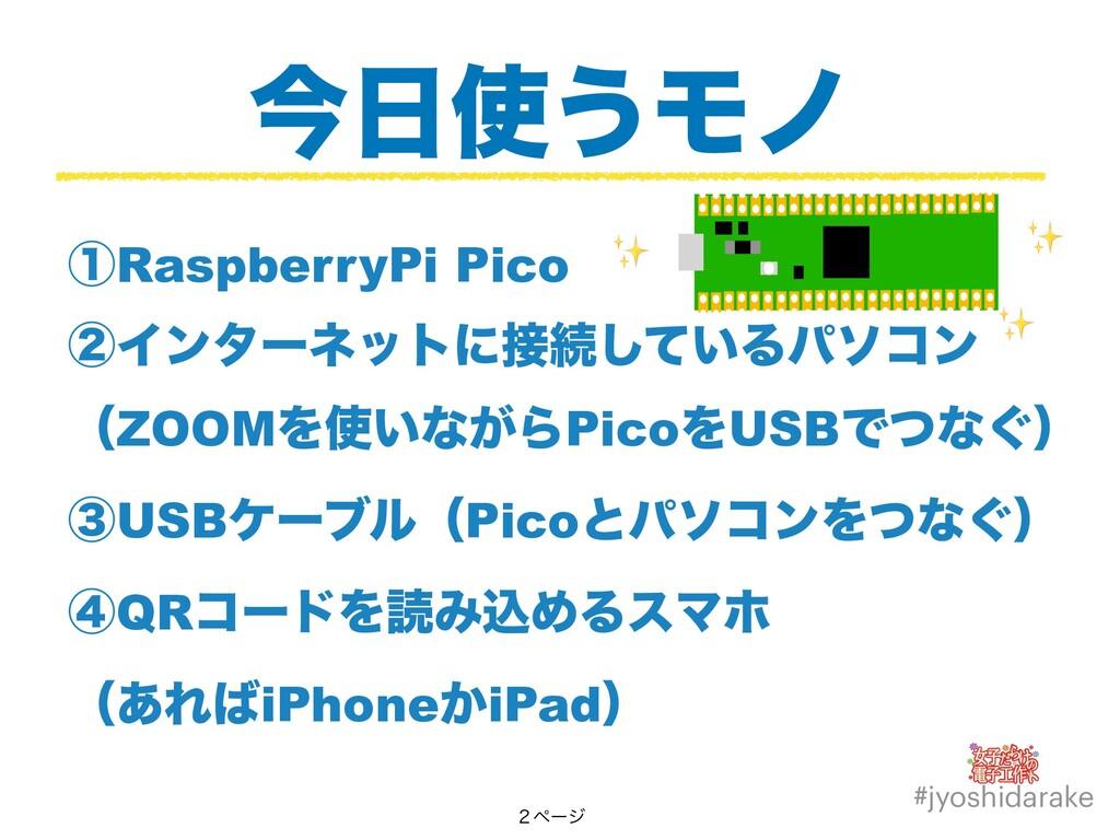 #jyoshidarake ࠓ͏Ϟϊ ᶃRaspberryPi Pico ᶄΠϯλʔωοτ...