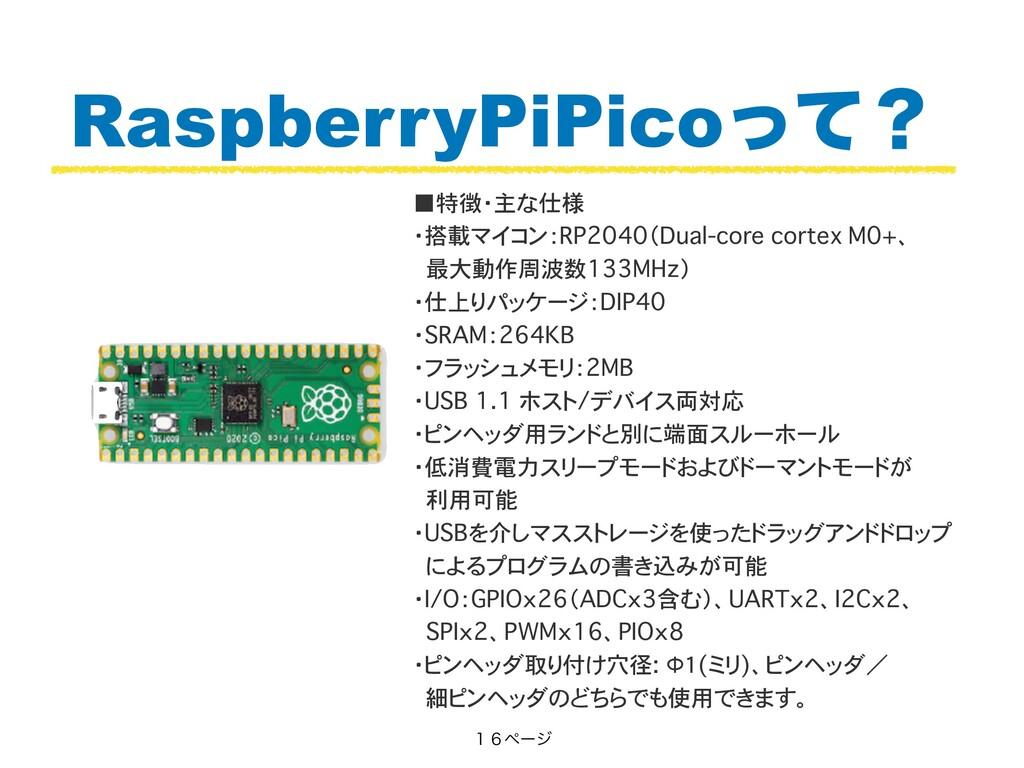 RaspberryPiPicoͬͯʁ ̍̒ϖʔδ ■特徴・主な仕様 ・搭載マイコン:RP204...