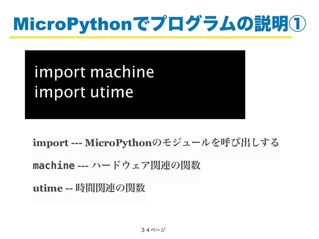 MicroPythonͰϓϩάϥϜͷઆ໌ᶃ import machine import uti...