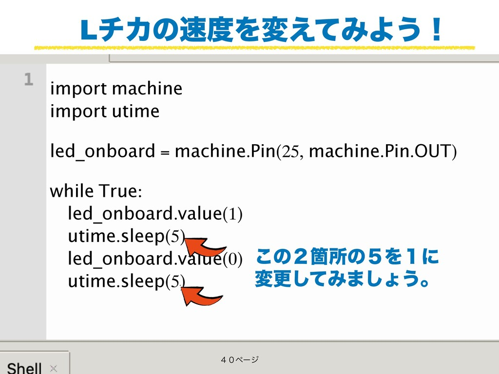 import machine import utime led_onboard = machi...