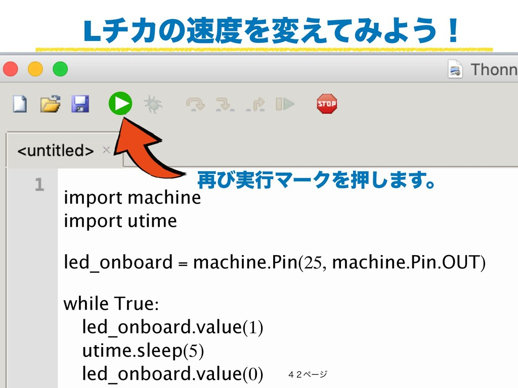 LνΧͷΛม͑ͯΈΑ͏ʂ import machine import utime led_...