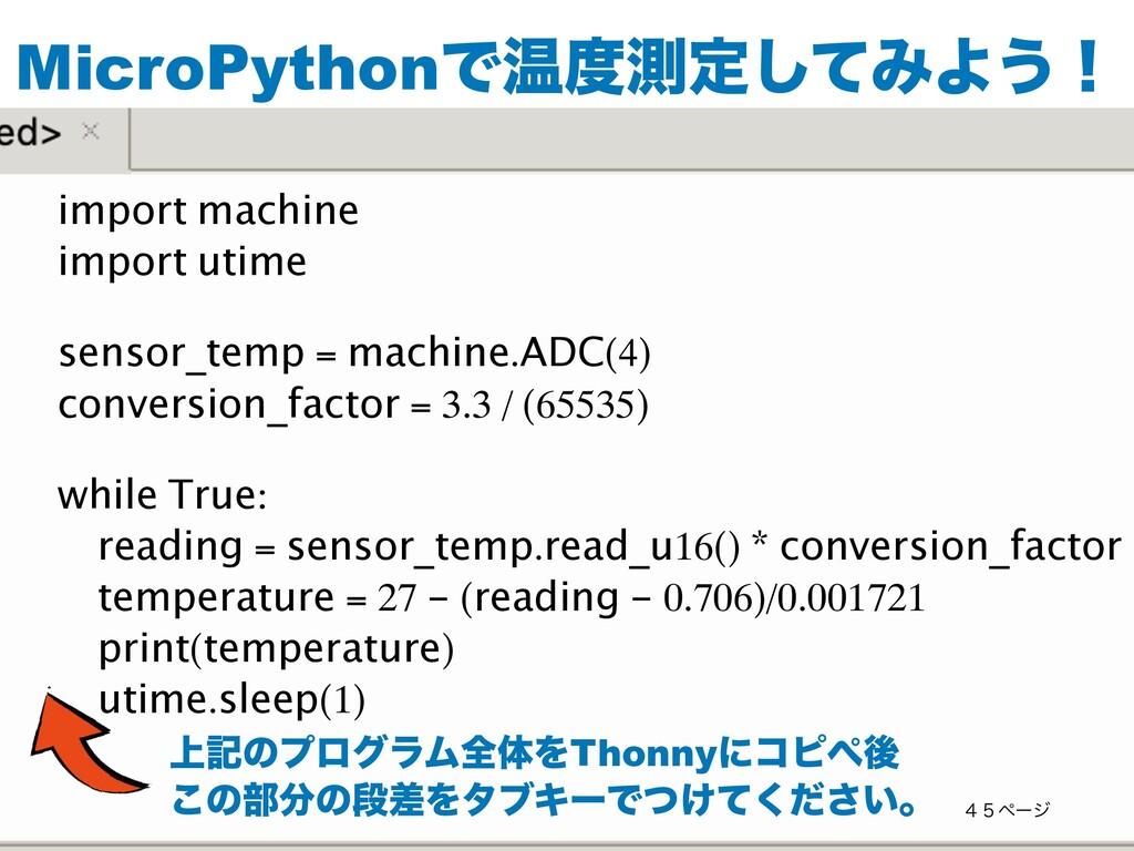MicroPythonͰԹଌఆͯ͠ΈΑ͏ʂ import machine import ut...