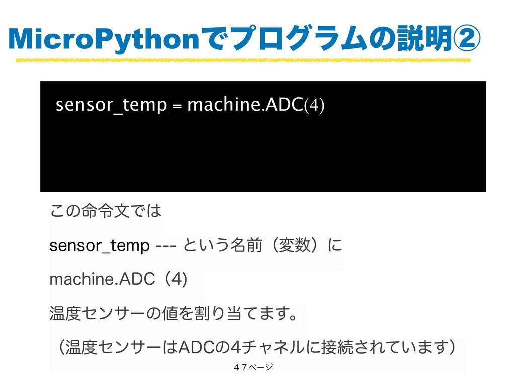 MicroPythonͰϓϩάϥϜͷઆ໌ᶄ sensor_temp = machine.ADC...