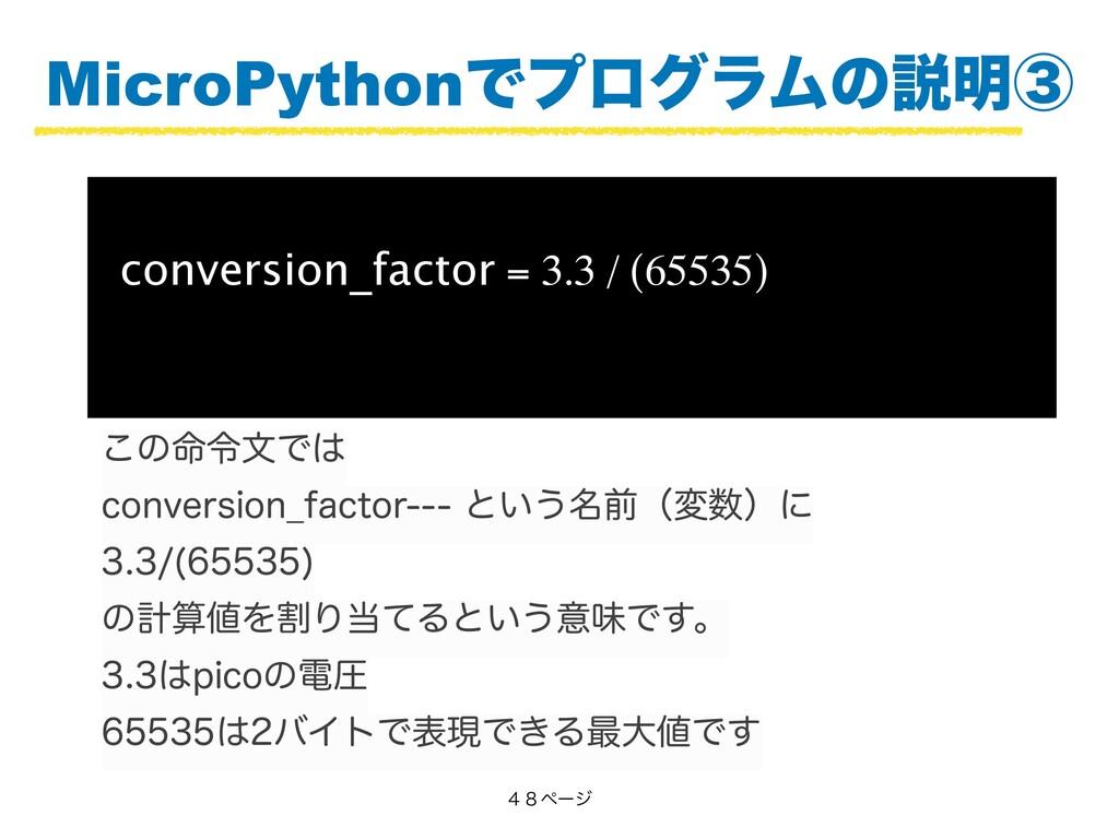MicroPythonͰϓϩάϥϜͷઆ໌ᶅ conversion_factor = 3.3 /...