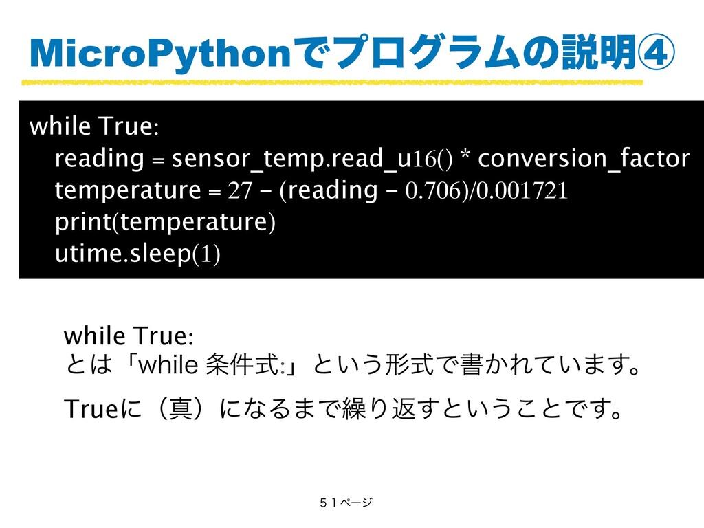 MicroPythonͰϓϩάϥϜͷઆ໌ᶆ while True: reading = sen...