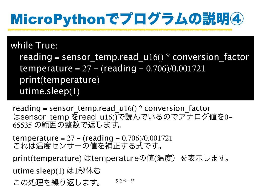 MicroPythonͰϓϩάϥϜͷઆ໌ᶆ reading = sensor_temp.rea...