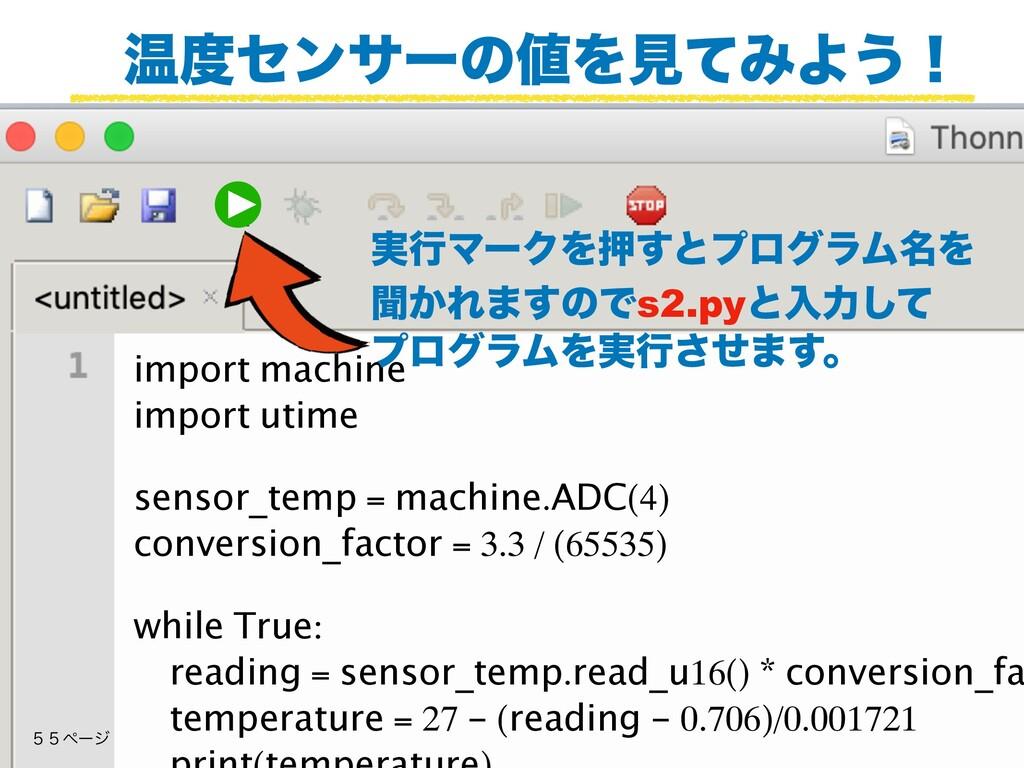 ԹηϯαʔͷΛݟͯΈΑ͏ʂ import machine import utime sen...