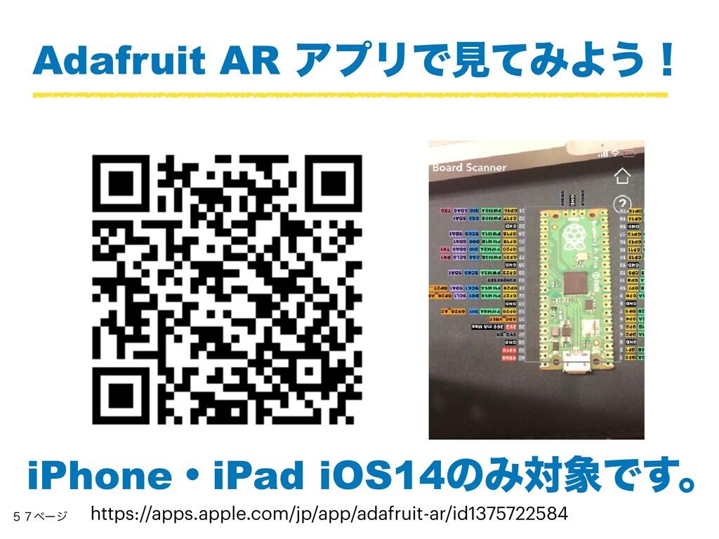 https://apps.apple.com/jp/app/adafruit-ar/id137...
