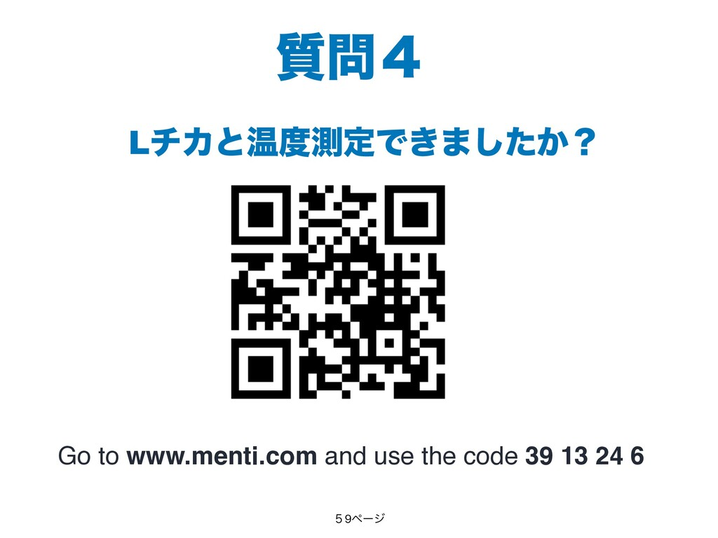 LνΧͱԹଌఆͰ͖·͔ͨ͠ʁ ࣭̐ Go to www.menti.com and use...