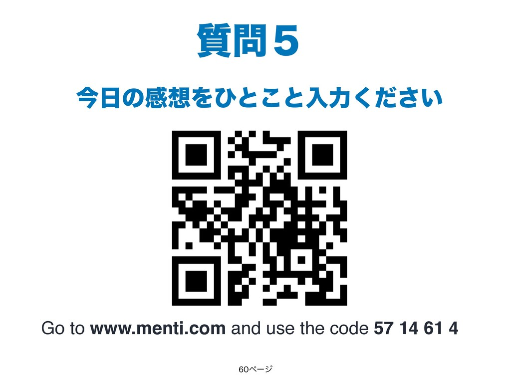 ࠓͷײΛͻͱ͜ͱೖྗ͍ͩ͘͞ ࣭̑ Go to www.menti.com and us...