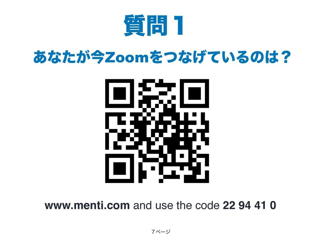 ͋ͳ͕ͨࠓZoomΛͭͳ͍͛ͯΔͷʁ ࣭̍ www.menti.com and use t...