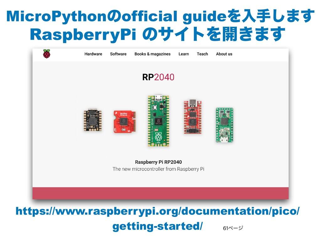 https://www.raspberrypi.org/documentation/pico/...