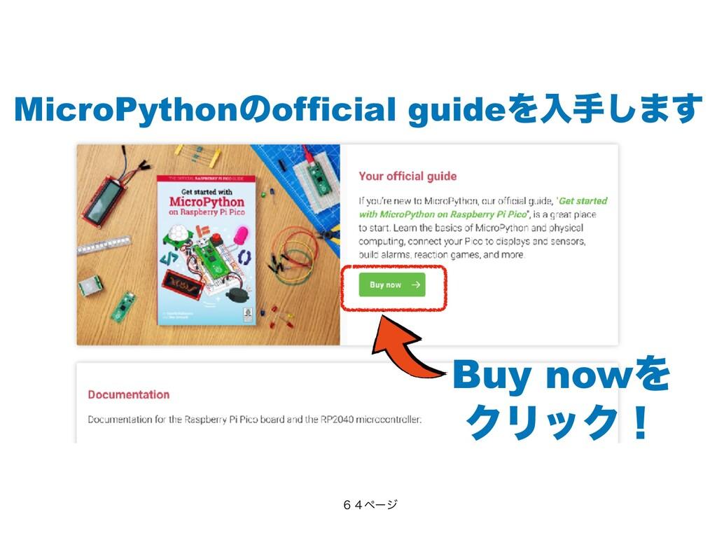 MicroPythonͷofficial guideΛೖख͠·͢ Buy nowΛ ΫϦοΫʂ...