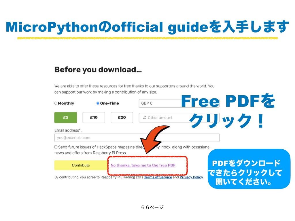 MicroPythonͷofficial guideΛೖख͠·͢ Free PDFΛ ΫϦοΫ...