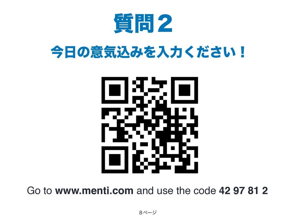 ࠓͷҙؾࠐΈΛೖྗ͍ͩ͘͞ʂ ࣭̎ Go to www.menti.com and use...