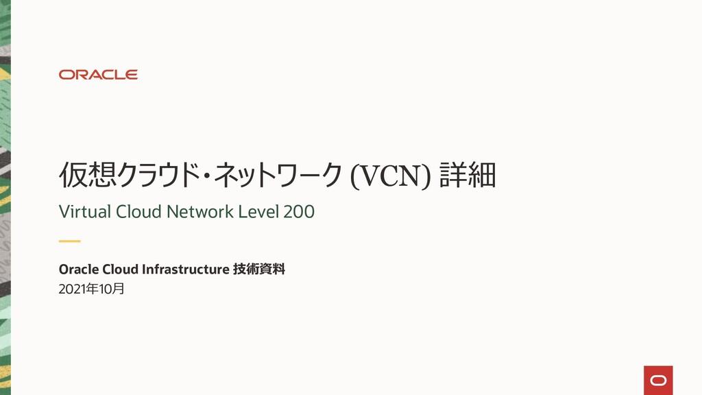 仮想クラウド・ネットワーク (VCN) 詳細 Virtual Cloud Network Le...