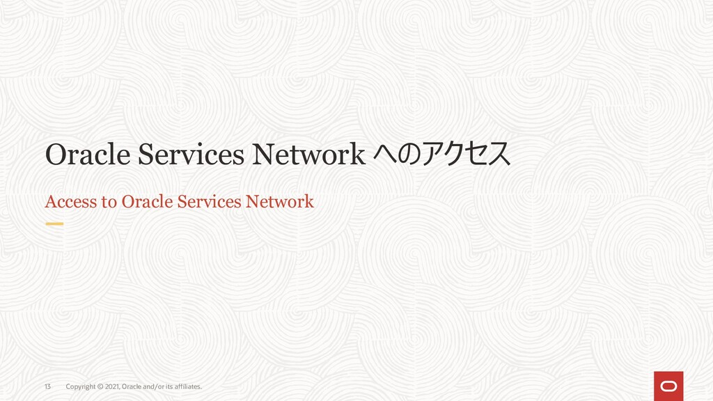 Oracle Services Network へのアクセス Access to Oracle...