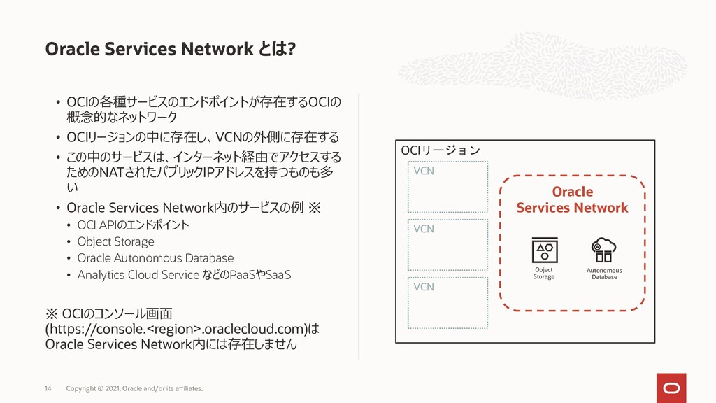 Oracle Services Network ? • OCI OCI • OCI VCN •...