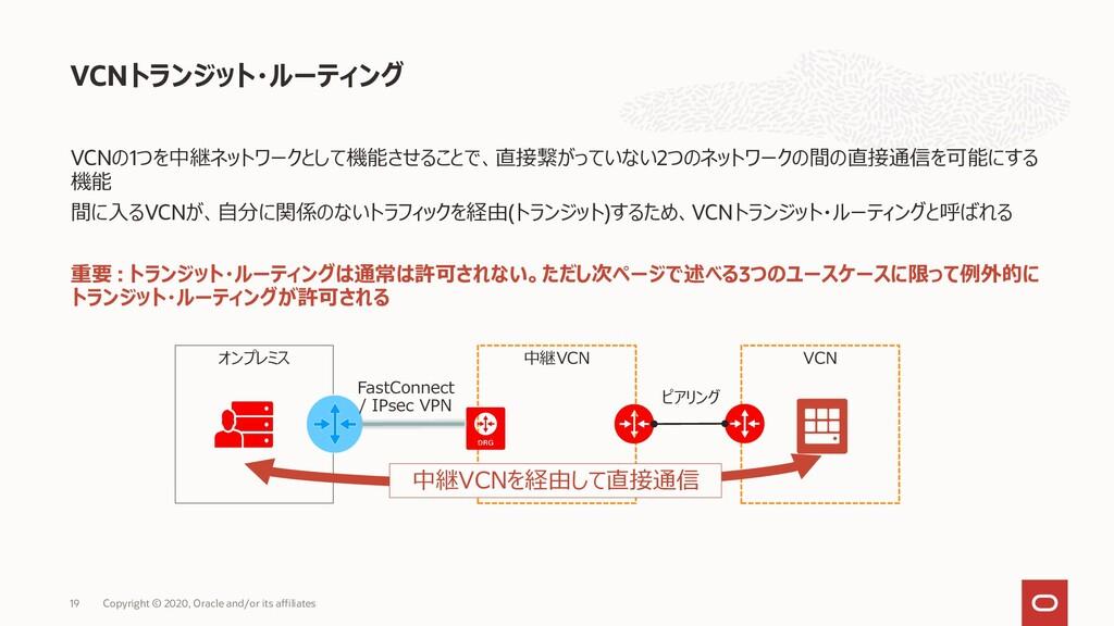 VCNの1つを中継ネットワークとして経由(トランジット)させ、外部のネットワークと別VCNの直...