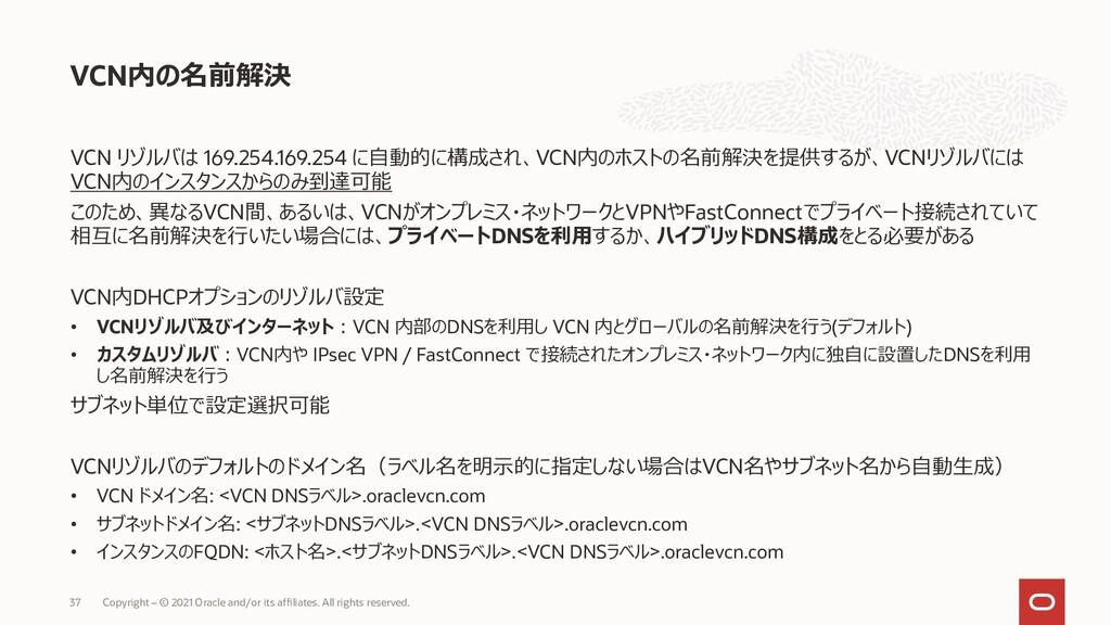 ハイブリッドDNS構成 1. VCN内のクライアントがオンプレミス・ネットワーク内 のホスト(...